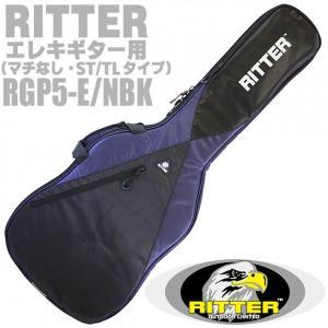 RITTER リッター ギグバッグ エレキギター用 ケース  RGP5-E NBK (Navy/Black) [98765]|ebisound