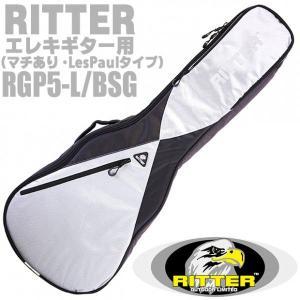 RITTER リッター ギグバッグ エレキギター レスポールタイプ用 ケース  RGP5-L BSG (Black/Silver Grey) [98765]|ebisound