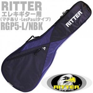 RITTER リッター ギグバッグ エレキギター レスポールタイプ用 ケース  RGP5-L NBK (Navy/Black) [98765]|ebisound