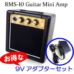ギター用ミニアンプ RMS-10 9Vアダプター付属