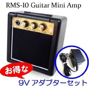 ギター用ミニアンプ RMS-10 9Vアダプター付属|ebisound|02