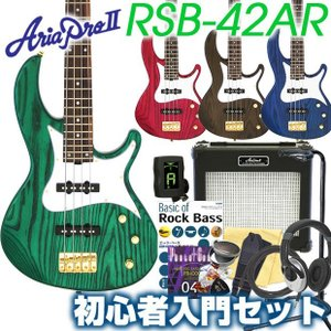 ベース 初心者 入門 Aria Pro II アリア プロ RSB-42AR 13点 セット【ベース初心者】【SGR/SPK/SBK/SBL】|ebisound