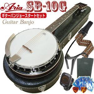 バンジョー ARIA SB-10G ギターバンジョー 8点セット|ebisound