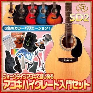 アコースティック・ギター アコギ 初心者セット SX SD2 アコギハイグレードセット|ebisound