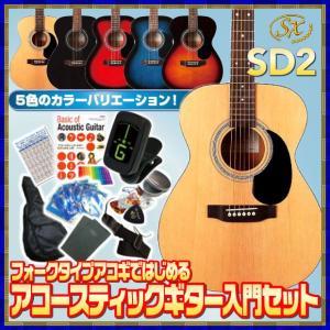 【カポプレゼント!!】 アコースティック・ギター アコギ 初心者セット SX SD2 アコギスタートセット|ebisound