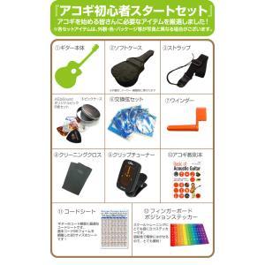 【カポプレゼント!!】 アコースティック・ギター アコギ 初心者セット SX SD2 アコギスタートセット|ebisound|06
