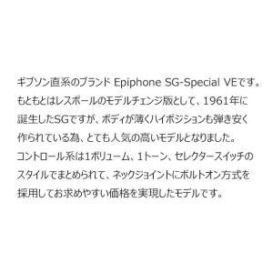 【ミニアンプ用9Vアダプター付!】 エピフォン エレキギター Epiphone SG Special VE SG スペシャルVE 11点セット|ebisound|05