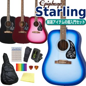 Epiphone エピフォン アコギ Starling スターリング アコースティックギター 初心者...