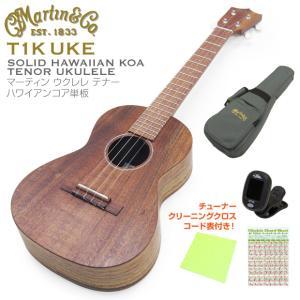 Martin マーティン ウクレレ T1K Uke #15105 テナー ハワイアンコア単板 チューナー コードシート付属 送料無料 ebisound