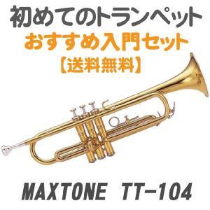 MAXTONE マックストーン TT-104 トランペット おすすめ入門セット|ebisound