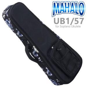 Mahalo マハロ ウクレレバッグ UB1/57 ソプラノ用 ロングネック パイナップル対応ケース|ebisound