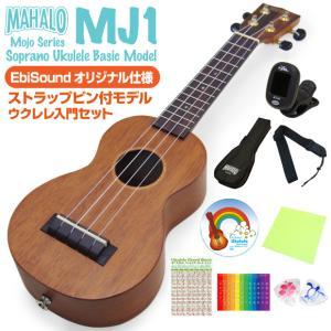 マハロ ウクレレ MJ1 入門セット SJ  チューナー 教則DVD付 ソプラノ MAHALO Ukulele Java 送料無料|ebisound