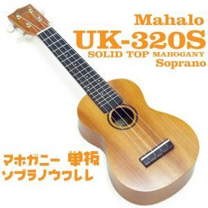 MAHALO マハロ ウクレレ UK-320S 限定特価|ebisound