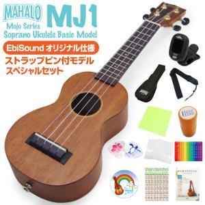 マハロ ウクレレ MJ1 入門セット SJB 教則本 チューナー 教則DVD付 ソプラノ MAHALO Ukulele Java 送料無料|ebisound