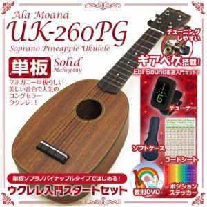アラモアナ パイナップル ウクレレ UK-260PG UK-260PG 入門セット SJ クリップチューナー 教則DVD付 ALA MOANA UKULELE マホガニー単板|ebisound