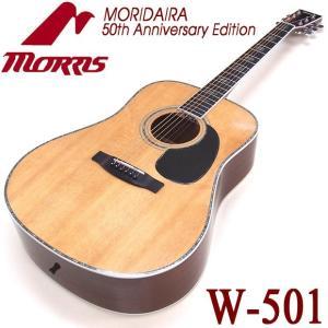 Morris モーリス アコースティックギター W-501 モリダイラ50周年モデル 【アウトレット】