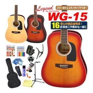 アコースティックギター ウエスタンタイプ/初心者 ハイグレード セット WG-15