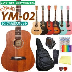 ミニギター アコースティックギター S.Yairi YM-02 ミニ アコギ 初心者 超入門 8点セット|ebisound