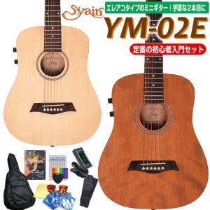 ミニ エレアコ S.Yairi YM-02E ミニ アコギ ...