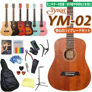 ミニギター アコギ アコースティックギター  S.Yairi YM-02 ミニ ヤイリ 初心者 入門 15点 ハイグレードセット|ebisound
