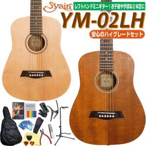 ミニギター アコースティックギター 左用 S.Yairi YM-02LH ミニ アコギ ハイグレード 初心者 入門 15点セット 【レフトハンド】|ebisound