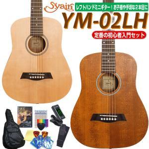 ミニギター アコースティックギター 左用 S.Yairi YM-02LH ミニ アコギ 初心者 入門 11点セット 【レフトハンド】|ebisound