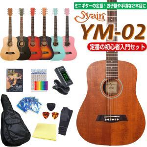 ミニギター アコギ アコースティックギター  S.Yairi YM-02 ミニ ヤイリ 初心者 入門 11点セット|ebisound