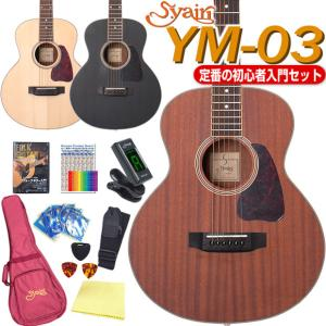 ミニギター アコースティックギター  S.Yairi YM-03 トップ単板 ミニ アコギ 初心者 入門 セット|ebisound