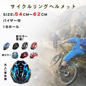 【RAKU】 ヘルメット 大人 キッズ 学生用 ロードバイク サイクリング 軽量 通勤通学 54-6...
