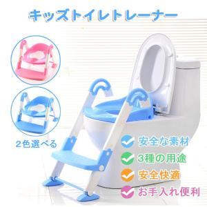 【RAKU】 トイレトレーナー 折りたたみ 3WAY 補助便座 踏み台 子供用 ベビー用 頑丈なハン...