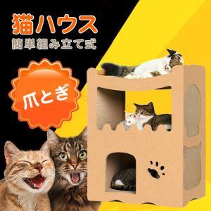 【RAKU】猫用爪とぎ キャットハウス キャットタワー ダンボールハウス 爪とぎ兼ベッド 猫箱 二層...