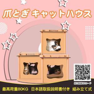 【RAKU】 猫ハウス キャットハウス つめとぎ キャットタワー ダンボール 三部屋型 多用途 組立...