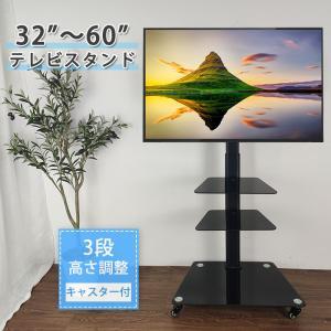 RAKU テレビスタンド 32〜60インチ対応 360°回転 キャスター付 高さ調整 移動式 高耐荷...