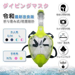 【RAKU】ダイビングマスク 自由呼吸 シュノーケルマスク 180°超広角 防曇設計 GoProカメラ取付可能 収納袋付き 男女兼用 子供用 三つサイズ