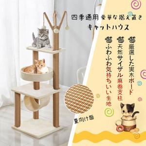 【商品説明】 【おしゃれで愛猫が喜ぶ】このキャットタワーは大自然感を体験できるトンネル設計、お休みが...