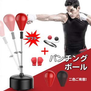 【RAKU】パンチングボール ボクシンググローブ 4段高さ調節 ストレス解消 パンチバッグ 大人 子供 トレーニング ボクシング用品 日本語説明書付き