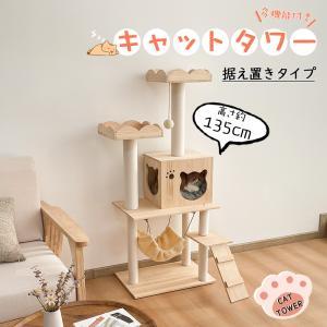 【RAKU】 木製キャットタワー 松の木 麻紐 猫タワー 家具調 自然素材 据え置き 複数飼い 爪と...