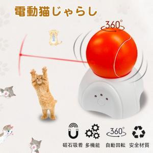【RAKU】電動猫じゃらし 光るボール 猫おもちゃ 猫玩具 電動ボール 自動回転 三種モード 多機能...
