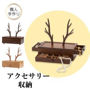 【RAKU】 木製 ジュエリーボックス 鹿の角 スタンド ディスプレイ アクセサリー収納ケース ジュ...