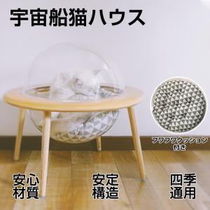 【RAKU】宇宙船猫ハウス ペット用ベッド 透明宇宙船 高質素材 オシャレ感 7.5kg以下 クッション付き 四季通用 組立簡単 お手入れ簡単 日本語取扱説明書付き