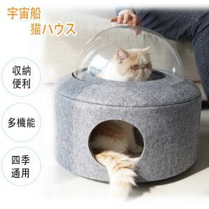 【RAKU】猫宇宙船ドーム フェルト猫ハウス ペット用ベッド 透明宇宙船 オシャレ感 多機能 8kg以下 折りたたみ可能 四季通用 取付簡単 日本語説明書付き