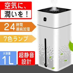 【RAKU】 大容量卓上加湿器 乾燥対策 1L大容量 超静音 空焚き防止 9時間自動タイマー 7色変...