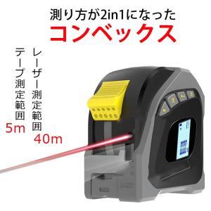 【RAKU】 巻尺 レーザー距離計 40m広範囲 精確測定 落下防止留め具付き コンパクト 充電式 ...