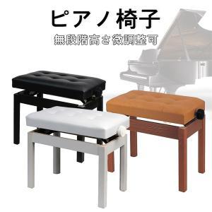 【RAKU】 ピアノ椅子 ピアノイス イス ベンチタイプ 高さ微調整可能 ホワイト ブラック 幅57...