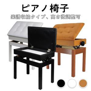 【RAKU】 楽譜収納付き ピアノ椅子 ピアノイス イス ベンチタイプ 高さ微調整可能 ホワイト ブ...
