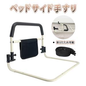 RAKU ベッド用手すり 介護用品 ベッドガード 小物整理バッグ付 折りたたみ可能 高さ47cm 高...