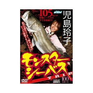 内外出版【DVD】 児島玲子「100魚種ザ・ムービー・モンスターシーバスTRIP」