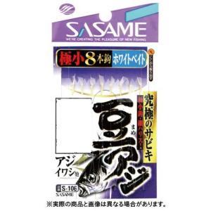 ささめ針 S-106 豆アジサビキ ホワイトベイト 0.8号 【仕掛け】