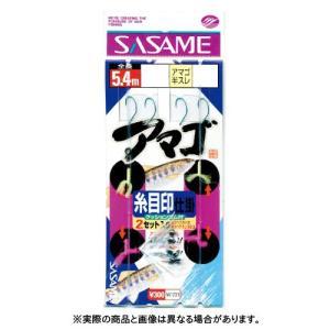 ささめ針 W-731 アマゴ糸目印 8-0.6号
