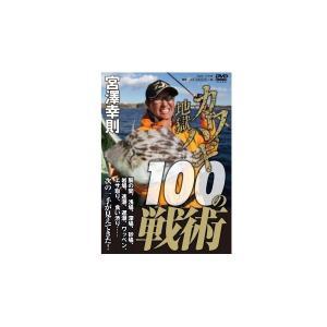 つり人社 カワハギ地獄100の戦術 DVD 【DVD】